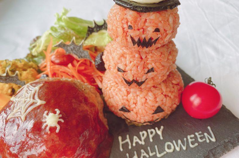 【ノンストップ】ハロウィンハンバーグのレシピ!ESSE【10月28日】
